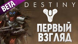 Destiny - Играем на PS4 (Первый Взгляд)