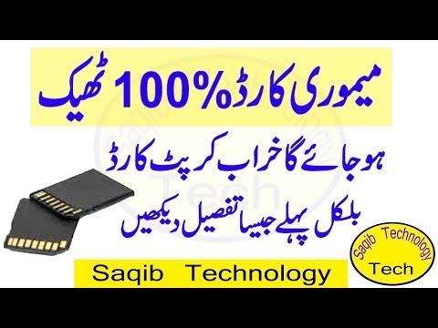 How To Repair Memory Card 100% Gurrenty,Memory Card Repair kerne ka tarika hindi urdu