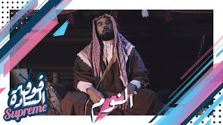 ابو السعيد 2018 | النوم