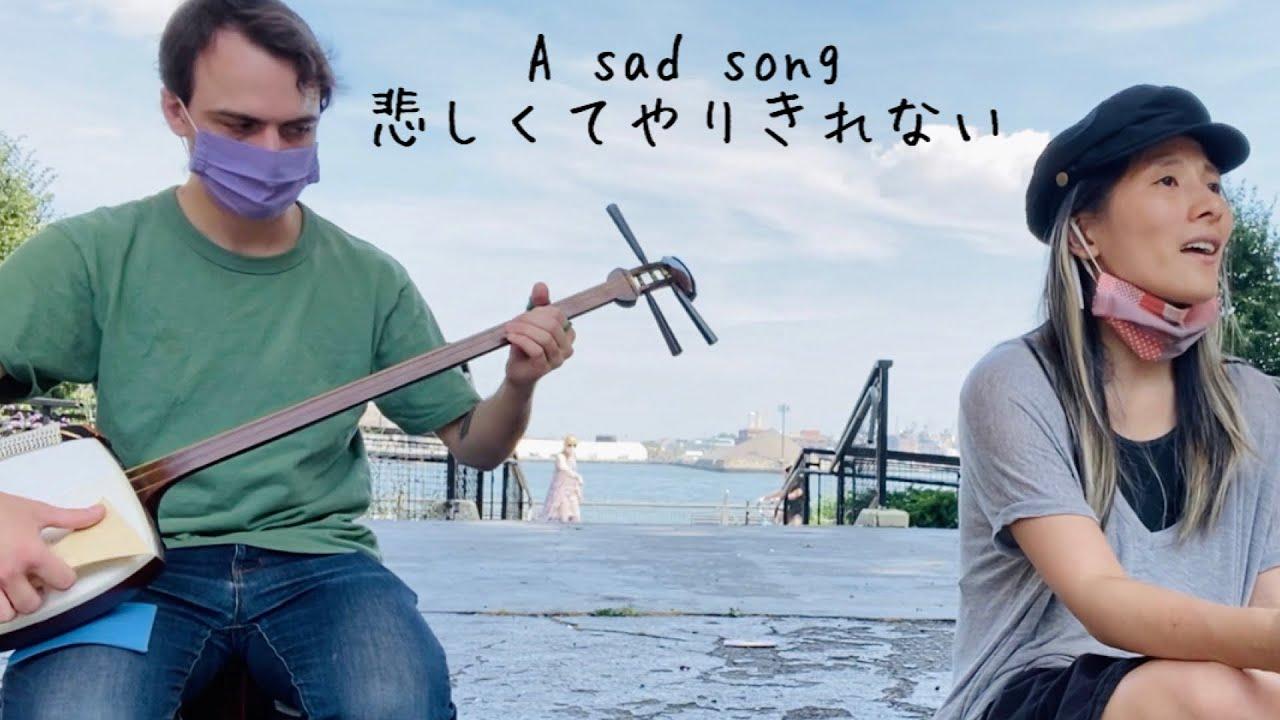 sad song 悲しくてやりきれない / cover カバー Kanashikute Yarikirenai