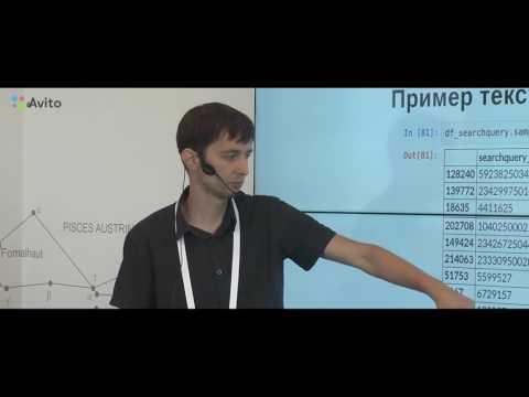 Построение рекомендательной системы на Python | Василий Лексин