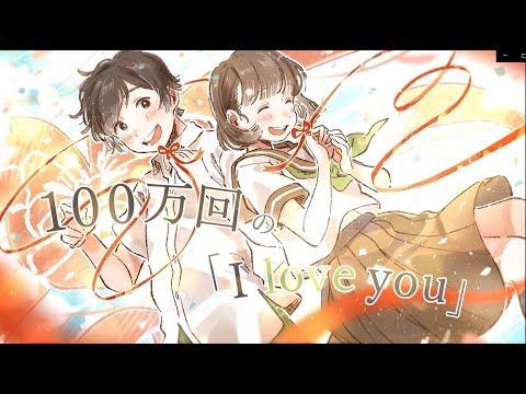 100万回の「I love you」 / Rake(cover) by 天月