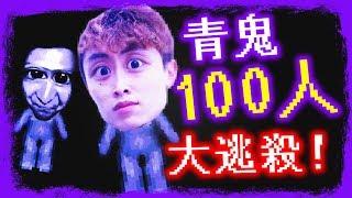 【用心跳機玩青鬼大逃殺】100人吃雞...還是鬼吃人!?