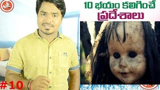 Top 10 Scary Places In The World | Interesting Facts in Telugu | Vikram Aditya Latest Videos | EP#6
