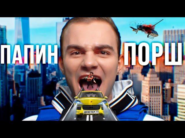 ДЕКСТЕР ft. Окей Майк - ПАПИН ПОРШ (ЛУЧШИЙ КЛИП, 2020)