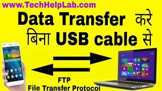 Wireless File Transfer using ES File Explorer | Hindi