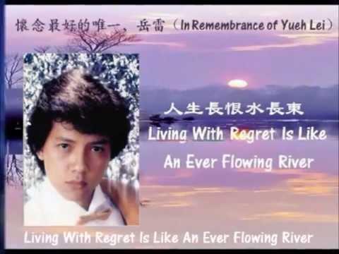 人生長恨水長東(Living With Regret Is Like An Ever Flowing River) - YouTube