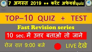 current affairs quiz | 7 August 2019 Revision Daily Current Affairs