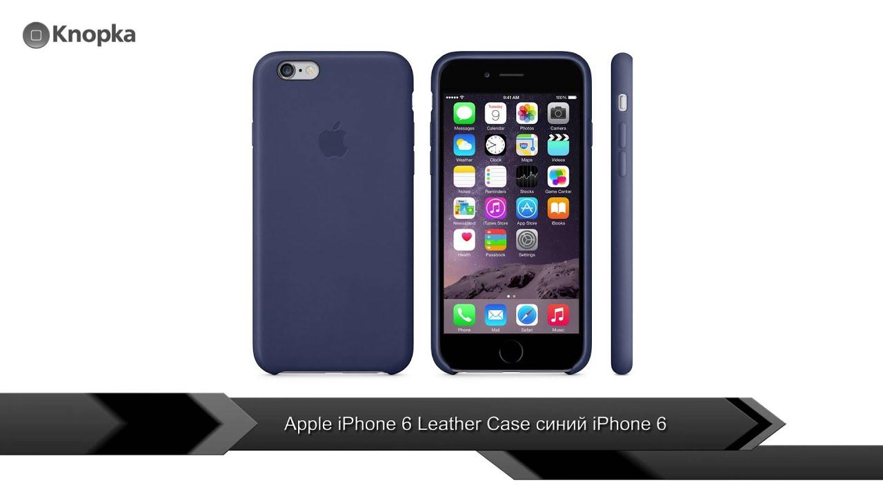 Чехлы для iphone 6 ♥⏰ купить в киеве лучшие цены, быстрая доставка, отзывы. Оригинальные аксессуары на любой вкус от igadgets. Com. Ua. Звоните ☎ 093 740 21 85.