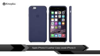 Топ-20 лучших мужских чехлов для iPhone 6(20. Sena Ultraslim Classic черный iPhone 6 (4,7) Sena Ultraslim Classic - черный чехол-мешочек из натуральной итальянской кожи. 19. SGP..., 2014-12-19T13:25:07.000Z)