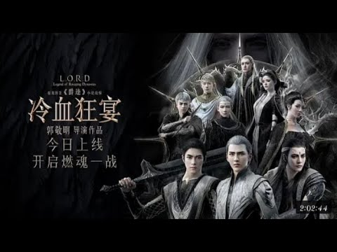Download LORD 3 Legend of Ravaging Dynasties 3 / English Subtitle / Movie/