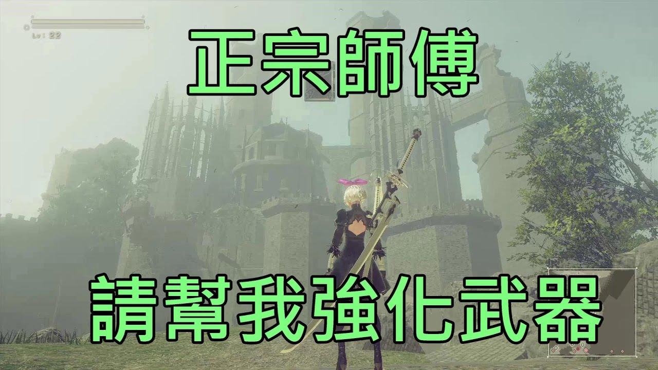 尼爾:自動人形 中文版 NieR:Automata 武器鍛造師-正宗 位置分享(3階武器UPUP) - YouTube