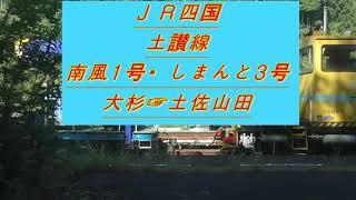 JR四国 土讃線 《《特急 南風1号・しまんと3号 》》 大杉