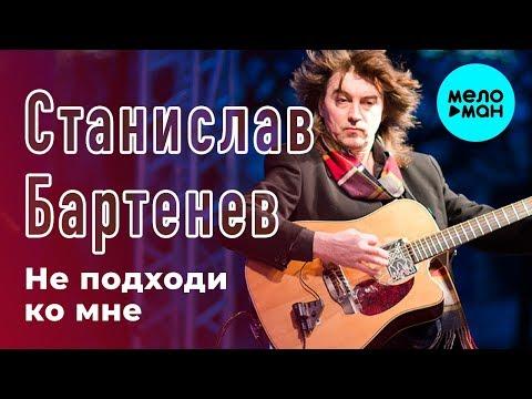 Станислав Бартенев ЕСЛИ - Не подходи ко мне Single