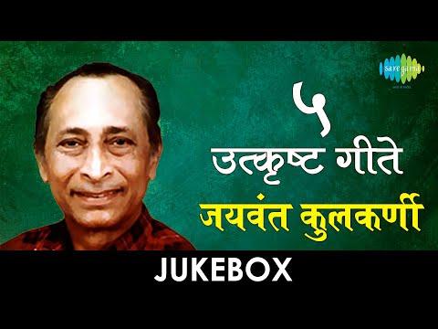 5 उत्कृष्ट गीते | Lyrical JukeBox | Jaywant Kulkarni