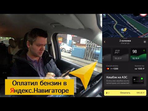 Яндекс.Навигатор| Заправься не выходя из машины (ну почти)