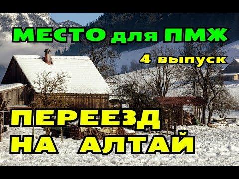 ПЕРЕЕЗД НА АЛТАЙ//БЛАГОУСТРОЕННОЕ СЕЛО//АЛТАЙСКОЕ