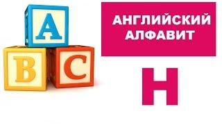 8. Английский алфавит: буква H(Помогите малышу выучить буквы английского алфавита и первые слова. Смотрите видео урок с буквой H и словами,..., 2015-07-01T12:56:14.000Z)