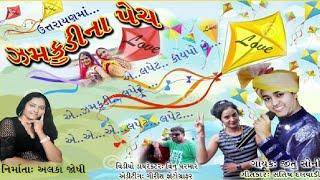 Zamkudi Na Pech (Full Video Song ) Jitu Soni   New Gujarati Uttarayan Son 2019