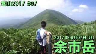 夏登山2017シーズン7日目@余市岳】 な~がいあ~い~だ~待~たせてご...