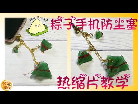 【心思小手作】粽子手机防尘塞手作DIY热缩片教程|《Shrink Plastic》Zongzi Phone Dust Plug Handmade DIY Tutorial ♥️ XS Handmade