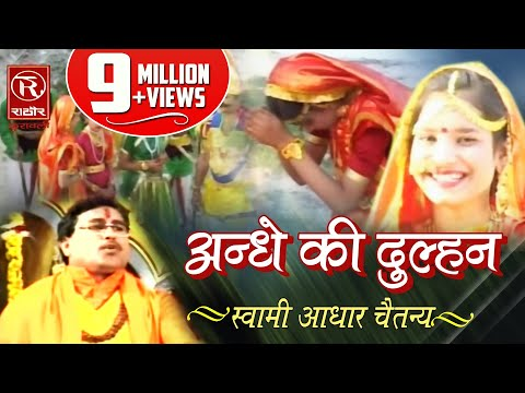 Andhe Ki Dulhan ( Chyawan Rishi Ki Katha )    अन्धे  की दुल्हन (च्यवन ऋषि की कथा )# Rathor Cassettes