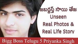 Jabardasth Sai Teja Real Life Unseen Photos & Real Life Story