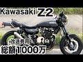 カスタム総額1000万!?Z2に試乗したら死にかけた……!【Kawasaki 750RS】