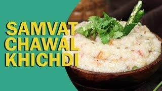 Samvat Chawal Khichadi   Vrat Ki Khichdi   सम्वत चावल खिचड़ी   Navratri Special Recipes   Food Tak