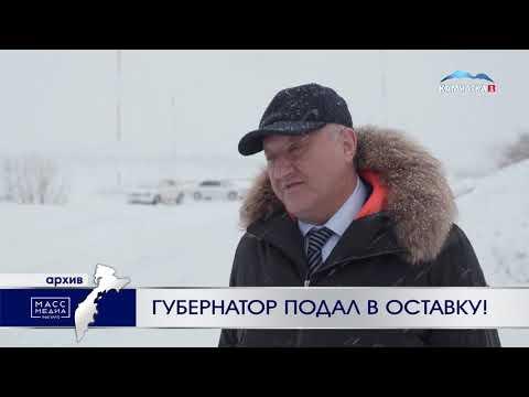 Губернатор Камчатки подал в оставку | Новости сегодня | Происшествия | Масс Медиа