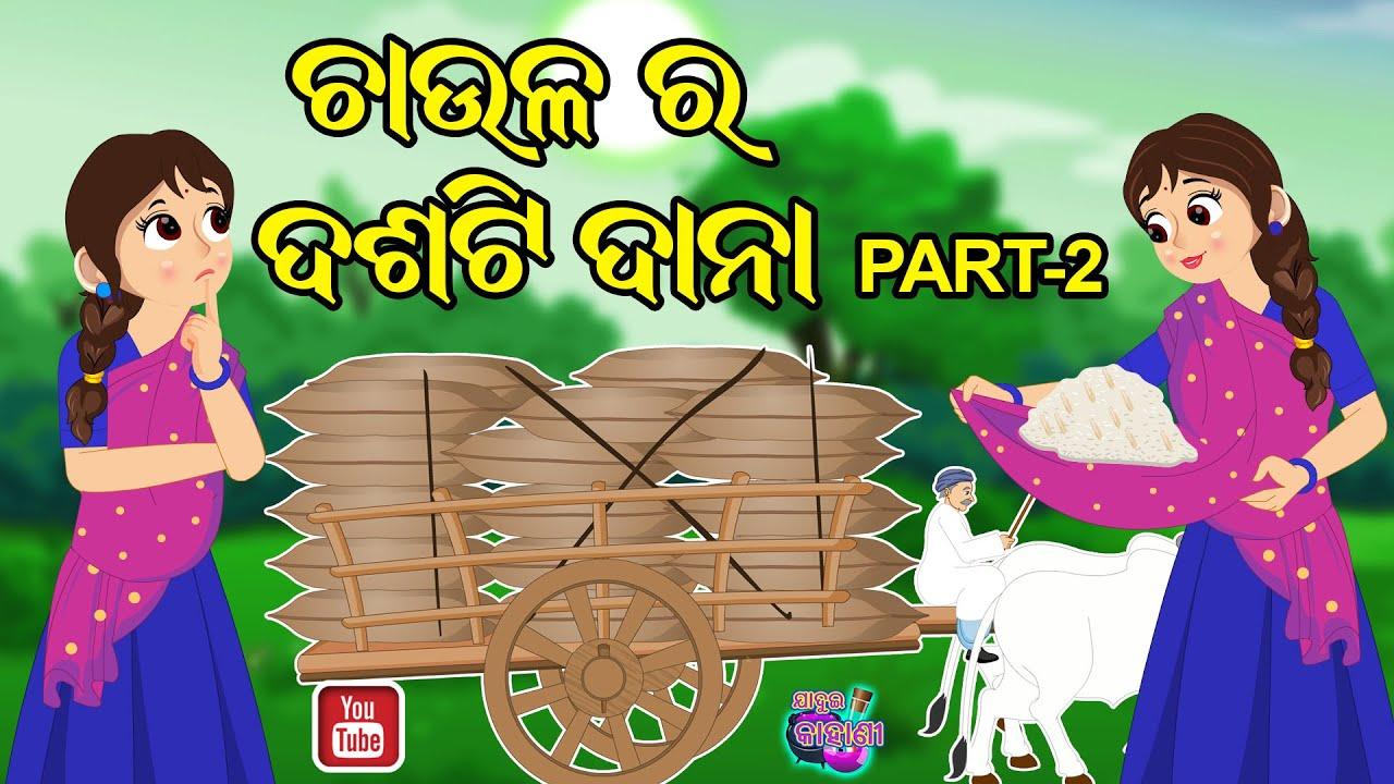 ଚାଉଳ ର ଦଶଟି ଦାନା Part 2 | Odia Stories | Odia Moral Story | Bedtime Stories | Nua Odia Gapa | Kahani