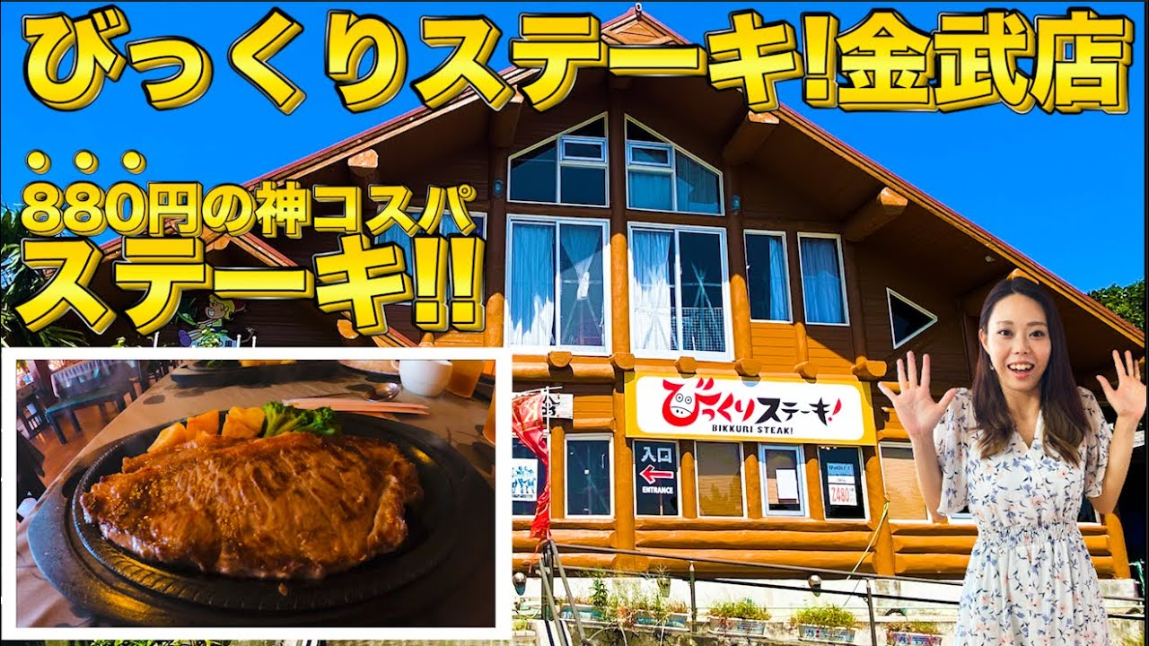 【沖縄ステーキ】お肉の卸業者がやっているびっくりステーキ!金武店!200gで880円の神コスパカットステーキがすごい!!#沖縄を元気に