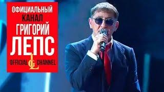 Григорий Лепс - Аэропорты (Новая волна 2018)