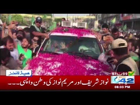 News Headlines | 8:00 PM | 13 July 2018 | City 42
