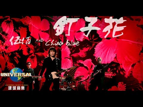 伍佰 & China Blue - 釘子花 Ding Zi Hua(Official MV 官方完整版)
