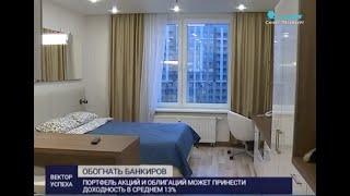 Смотреть видео Как выгодно вложить сбережения I Телеканал «Санкт-Петербург» I ГК «Пионер» онлайн