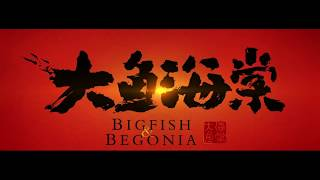 Big Fish and Begonia teaser trailer/music video