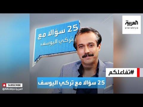 تفاعلكم | 25 سؤالا مع الفنان السعودي تركي اليوسف  - 20:55-2021 / 6 / 10