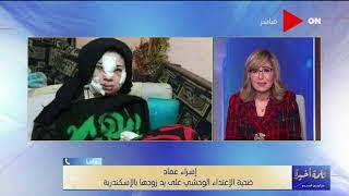 كلمة أخيرة - إسراء عماد تروي ماحدث بينها وبين زوجها بالتفاصيل