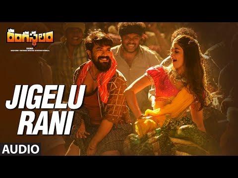 Jigelu Rani Full Song Audio || Rangasthalam Songs || Ram Charan, Pooja Hegde, Devi Sri Prasad