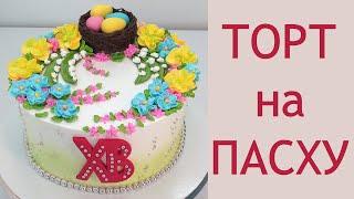 Торт на Пасху крем БЗК Easter Cake protein custard