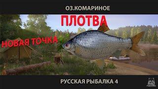 РР4 ОЗЕРО КОМАРИНОЕ ФАРМ НА ПЛОТВЕ ТРОФЕЙНАЯ ПЛОТВА РУССКАЯ РЫБАЛКА 4 RUSSIAN FISHING 4