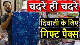दिवाली के लिए गिफ्ट पैक्स Badsheets Gift Packs | Badsheets Manufacturer | Chandni Chowk Supplier