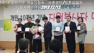 전국트로트가수  예술인협회♡보훈공단/수원보훈요양원 감사…