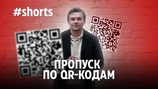 В Свердловской области собираются ввести QR-коды для посещения ресторанов #Shorts