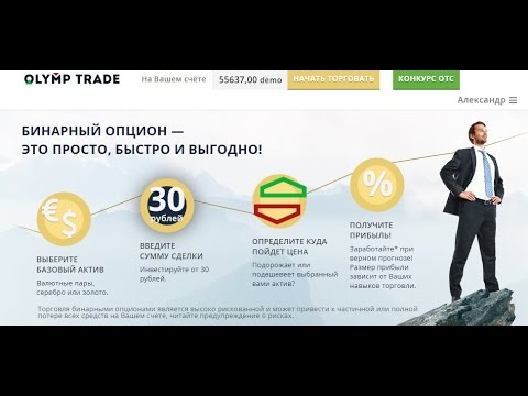 Как заработать деньги 2000 руб в Oymp Trade бинарные опционы. Реаль стр. eurusd forex trading отзывы