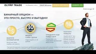 Как заработать деньги 2000 руб в Oymp Trade бинарные опционы. Реаль стр. eurusd forex trading отзывы(, 2015-02-06T11:17:11.000Z)