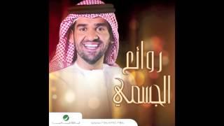 Hussain Al Jassmi … Ihtirit Aabar | حسين الجسمي … إحترت اعبر