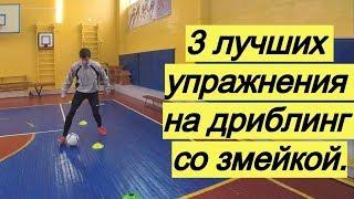 3 лучших упражнения на дриблинг со змейкой | Обучение технике и финтам в футболе