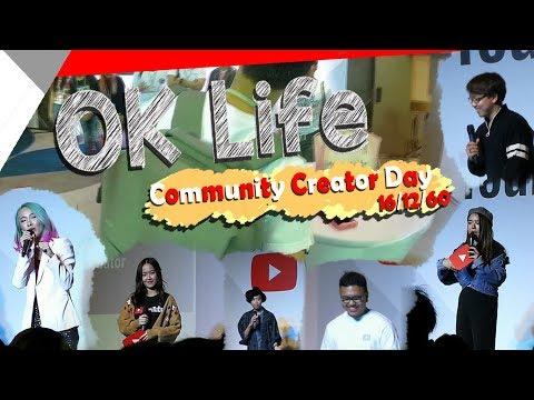 OKLIFE Community Creator Day l โอ้ววว!! หลักล้านมาเป็น Guest (16/12/60)